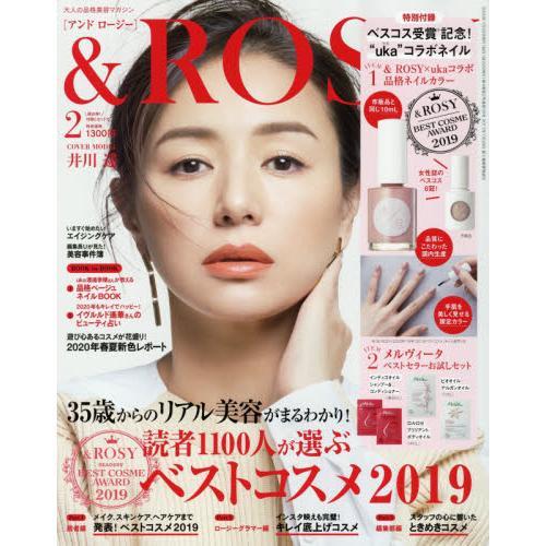 &ROSY 2月2020附uka 指甲油.蜜葳特洗髮乳.護髮乳.美容液試用包
