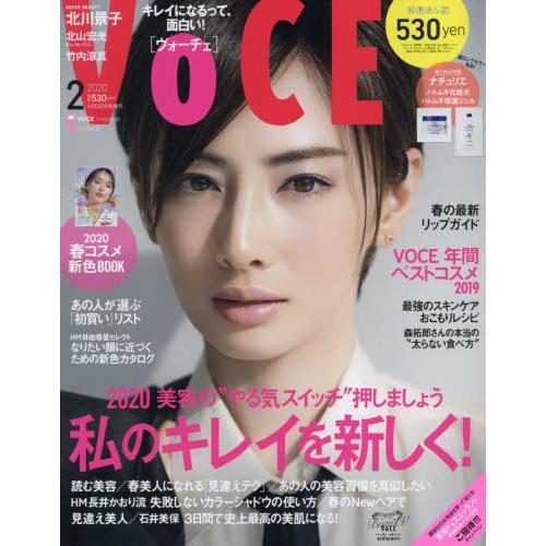 VOCE 2月號2020增刊附麗白化妝水.保濕乳液