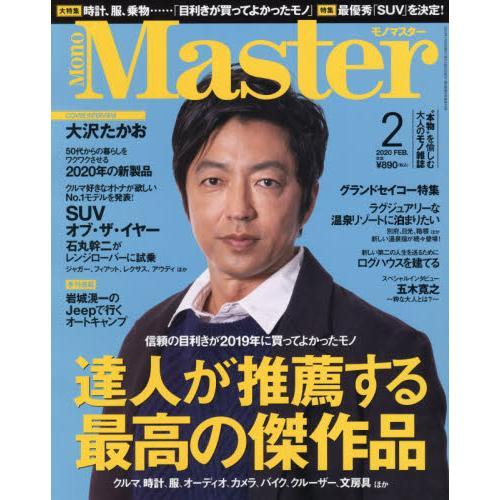 Mono Master 2月2020