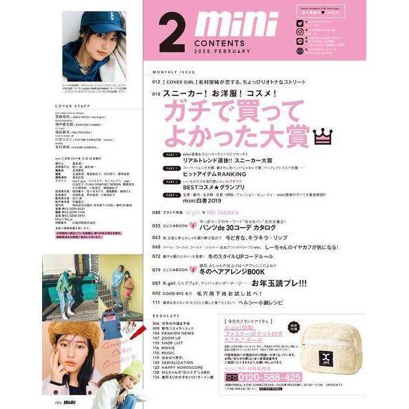 mini 2月號2020附X-girl 絨毛小物包