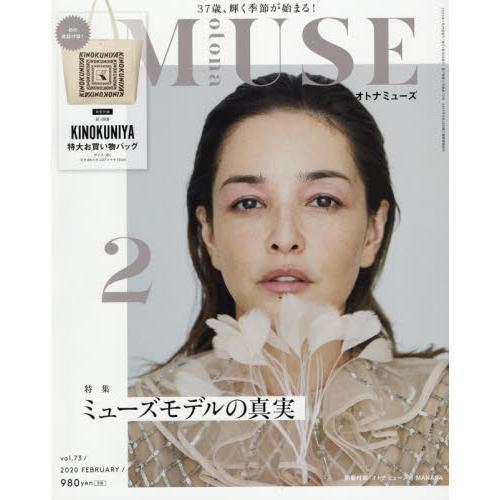 otona MUSE女神流行誌 2月號2020附KINOKUNIYA 托特包