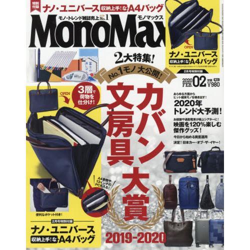 Mono Max  2月號2020附nano・universe 公