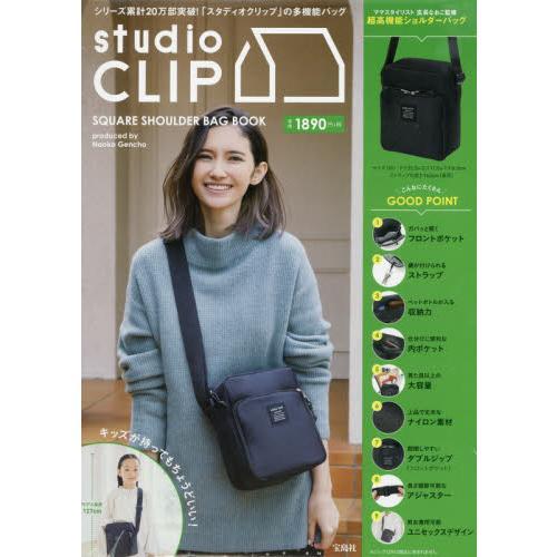 studio CLIP 品牌肩背包特刊附多機能肩背包