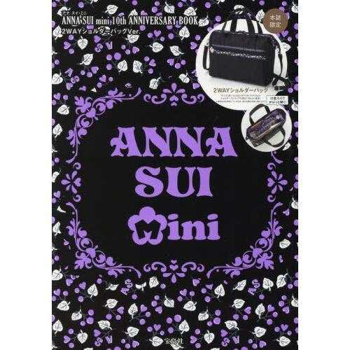 ANNA SUI mini 10周年特刊附兩用側背包