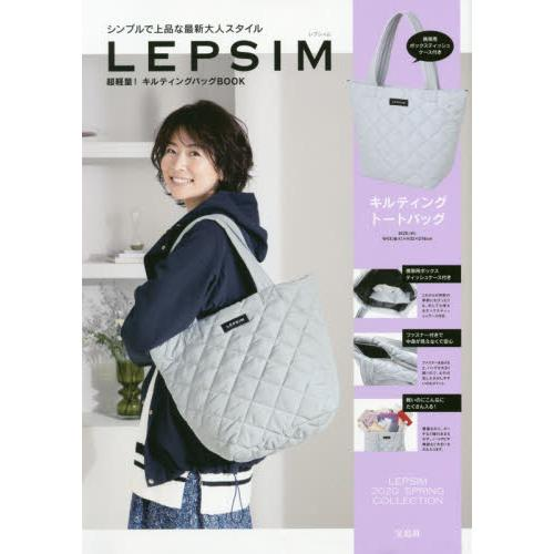 LEPSIM品牌特刊附超輕量菱格側背包