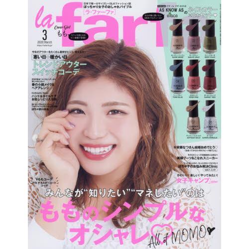 la farfa豐腴女孩流行誌3月號2020附AS KNOW AS 指甲油8入組