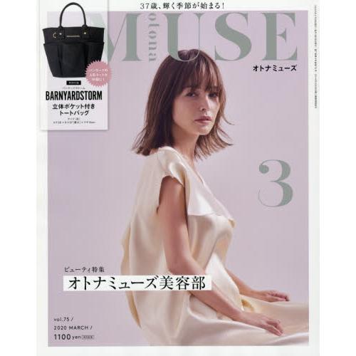 otona MUSE女神流行誌 3月號2020附BARNYARDSTORM 多口袋托特包