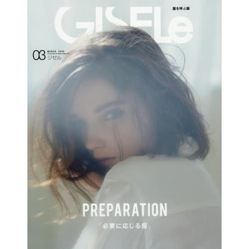 GISELe 3月號2020
