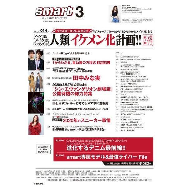 smart 3月號2020