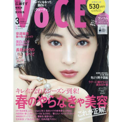 VoCE增刊 3月號2020附蘭蔻 肌因賦活露試用包
