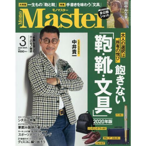 Mono Master 3月號2020