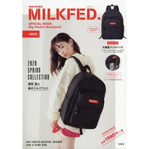 MILKFED. 品牌後背包特刊 紅色logo版附紅色LOGO大型後背包