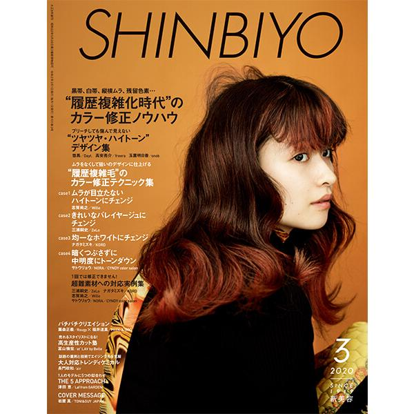 SHINBIYO 3月號2020