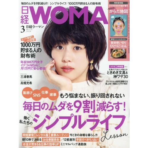 日經 WOMAN  3月號2020