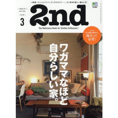 2nd 風格時尚誌 3月號2020