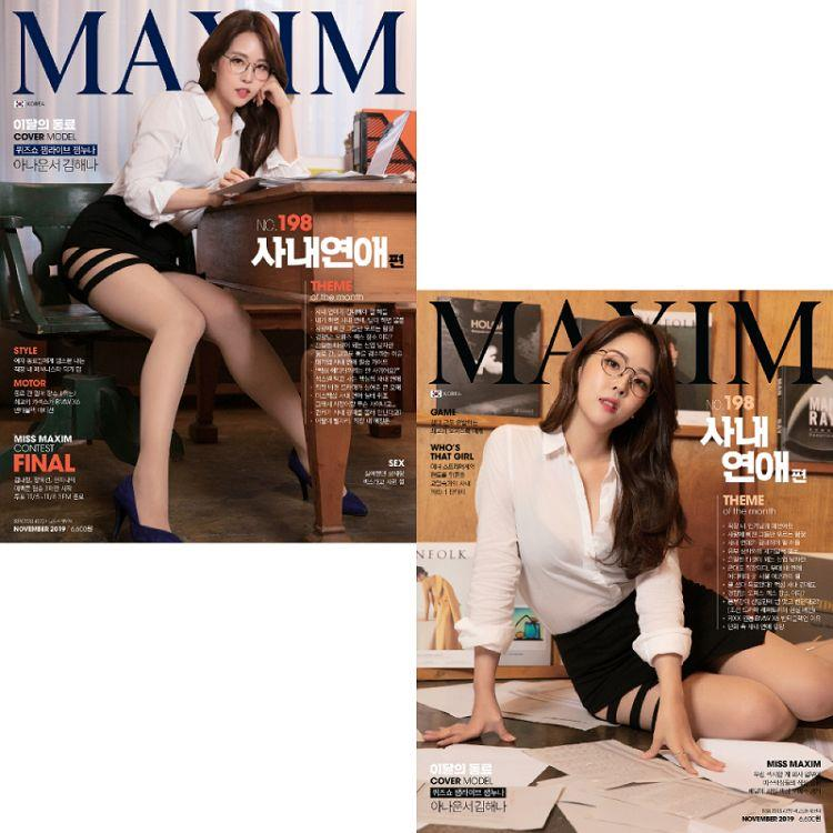 MAXIM KOREA 201911