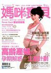 媽咪寶貝月刊9月2011第135期