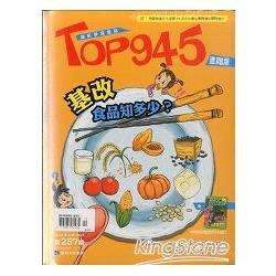 top945 進 階 版