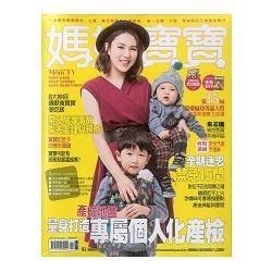 媽媽寶寶月刊1月2017第359期
