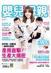 嬰兒與母親月刊6月2017第488期