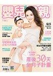 嬰兒與母親月刊9月2017第491期