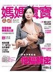 媽媽寶寶月刊11月2017第369期