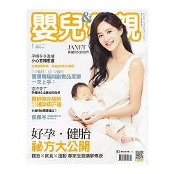 嬰兒與母親月刊1月2018第495期