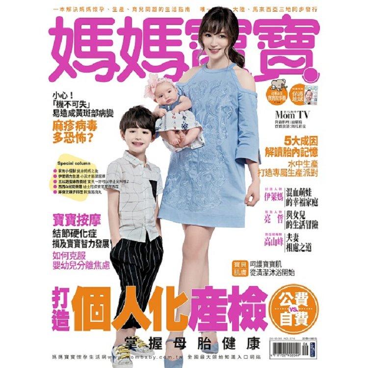 媽媽寶寶月刊6月2018第376期