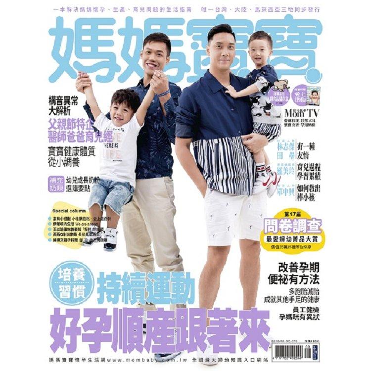 媽媽寶寶月刊8月2018第378期