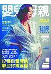 嬰兒與母親月刊8月2018第502期
