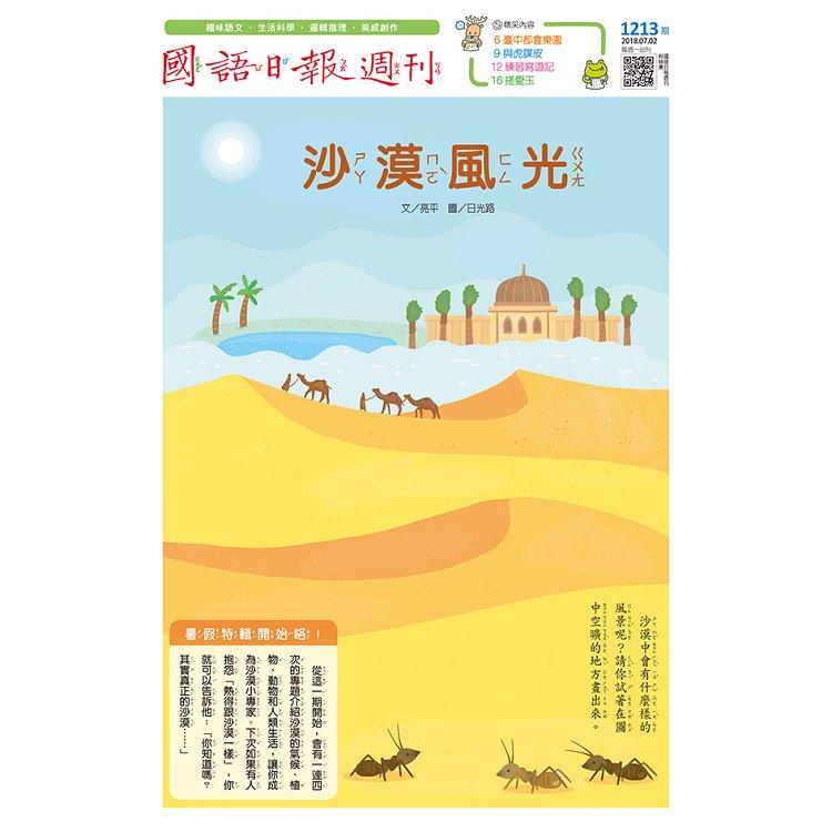 國語日報週刊201807