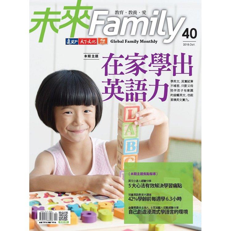 未來Family 10月2018第40期