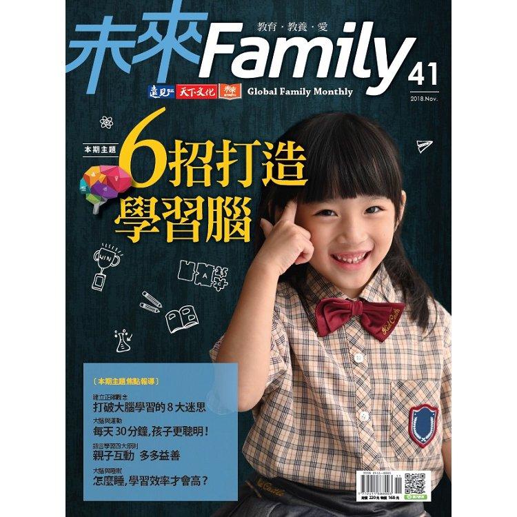 未來Family 11月2018第41期