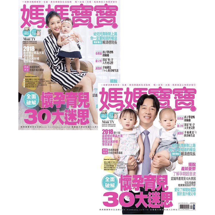 媽媽寶寶月刊9月2018第379期
