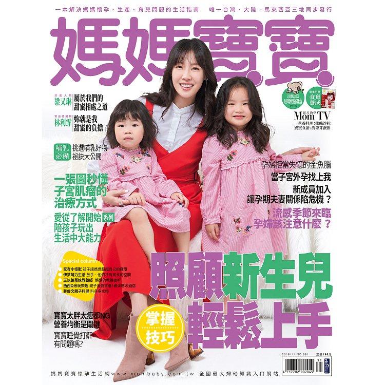 媽媽寶寶月刊11月2018第381期