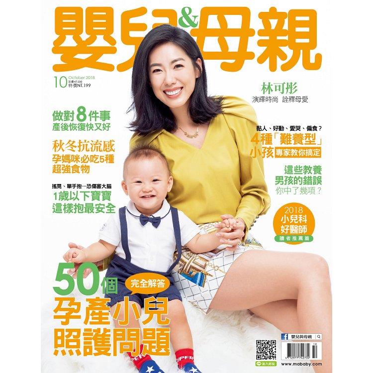 嬰兒與母親月刊10月2018第504期