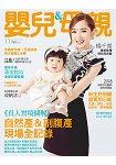 嬰兒與母親月刊11月2018第505期