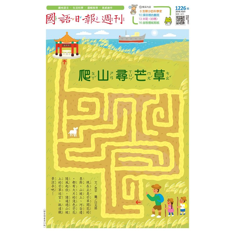 國語日報週刊201810