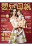 嬰兒與母親月刊12月2018第506期