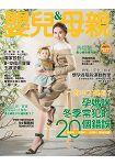 嬰兒與母親月刊1月2019第507期