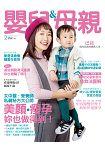 嬰兒與母親月刊2月2019第508期