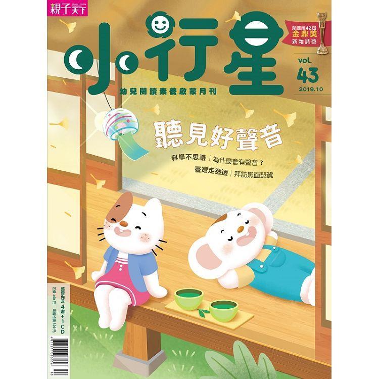 小行星幼兒誌10月2019第43期