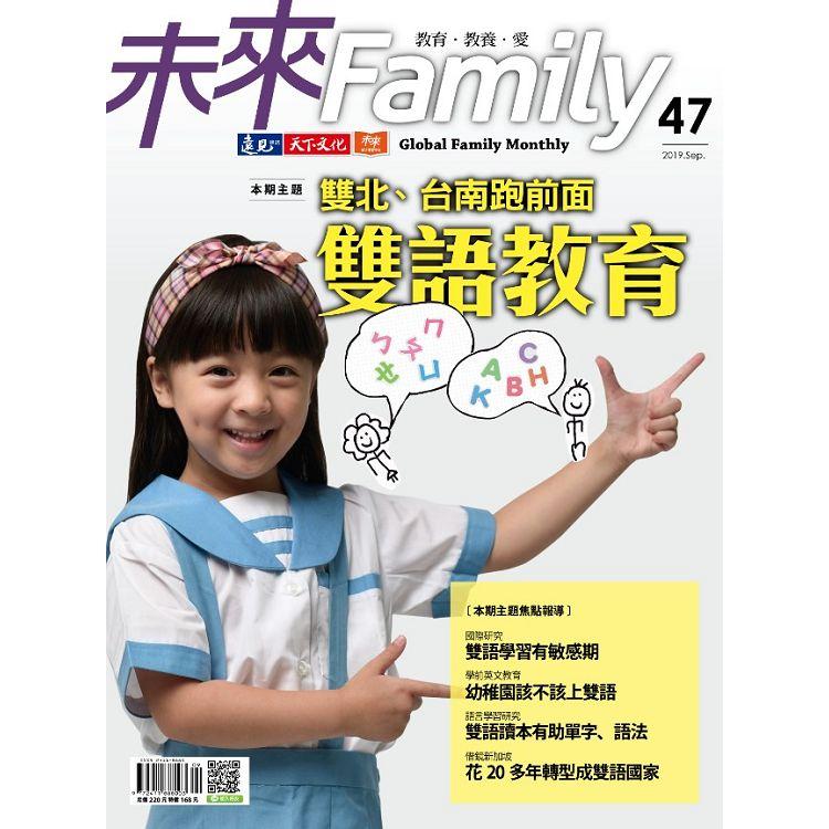 未來Family 9-10月2019第47期