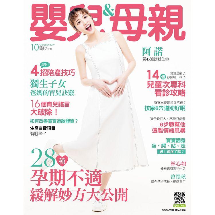 嬰兒與母親月刊10月2019第516期