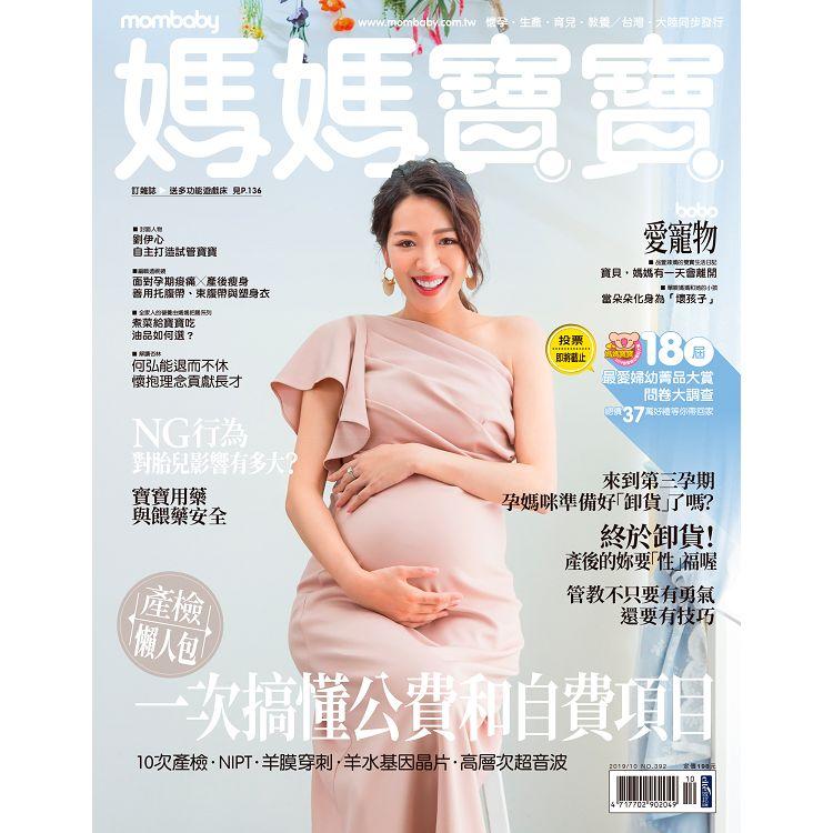 媽媽寶寶月刊10月2019第392期