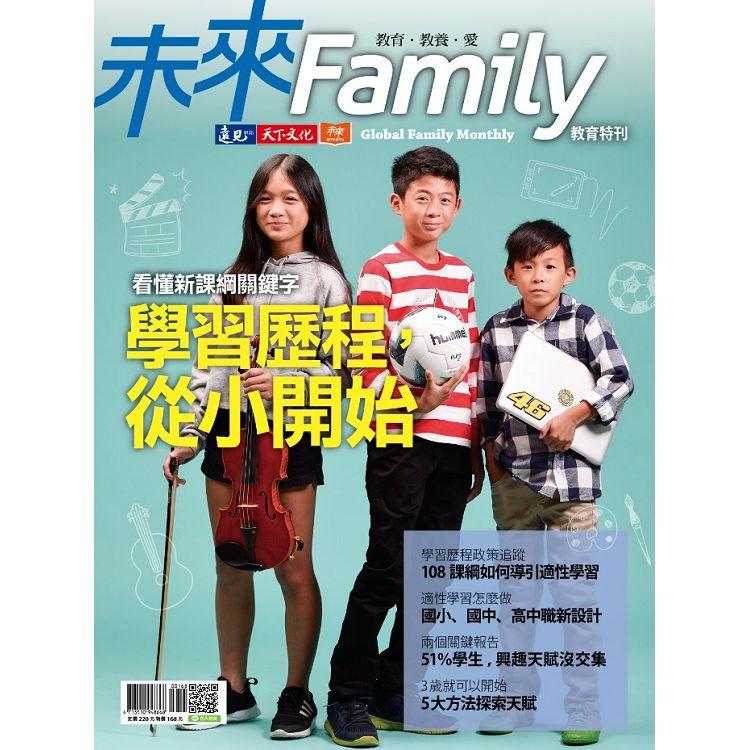 未來Family教育特刊:學習歷程,從小開始