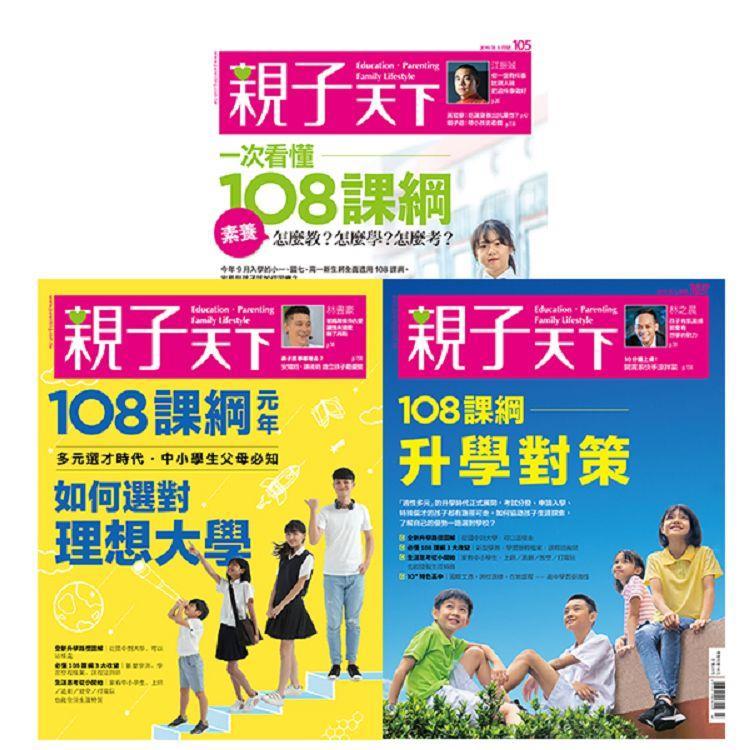 親子天下(No.108+107+105/3冊合售)