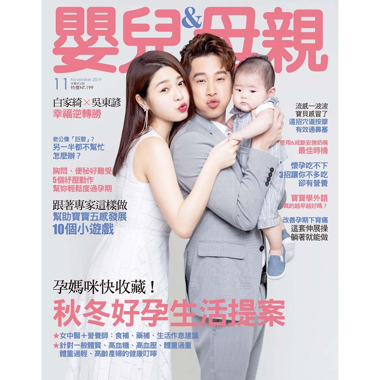 嬰兒與母親月刊11月2019第517期