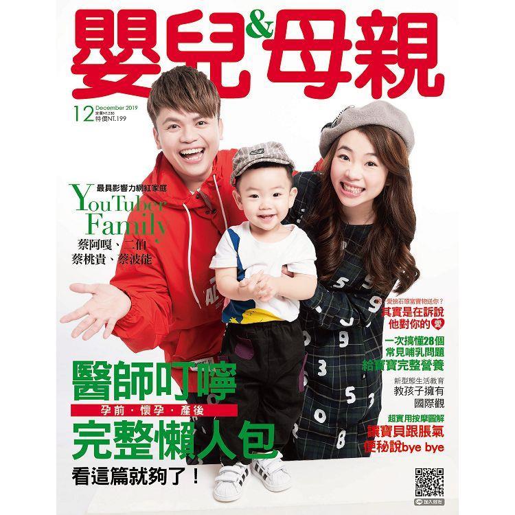 嬰兒與母親月刊12月2019第518期