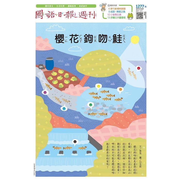 國語日報週刊201910